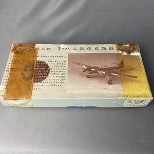 K424 суша армия . произведение истребитель ключ . три . произведение удаленное расстояние истребитель 1/72 resin Kid самолет армия машина милитари pra