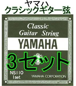 ●ポストに投函・新品・即決・送料無料・ヤマハ クラシックギター弦 3セット YAMAHA NS110