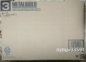 魂ネイション2018限定METAL BUILD ストライクフリーダムガンダム SOUL BLUE Ver.メタルビルド ソウルブルー