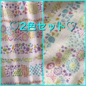 2色セット★ダブルガーゼ★水彩風フラワーボーダー(生地巾× 50センチ)
