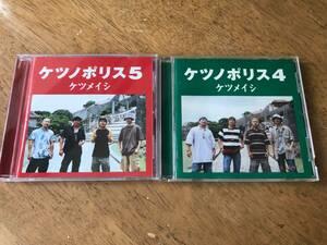 S] N0389 ケツメイシ CD アルバム 2枚セット ケツノポリス4 | ケツノポリス5
