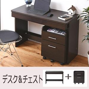 〓チェストセット〓書斎デスクPC机★オフィス・パソコン・学習机収納棚/ダークブラウン