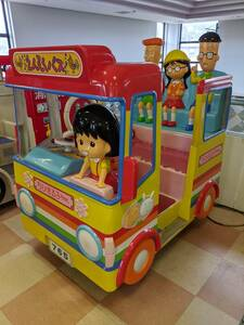** Namco Chibi Maruko-chan .... bus Kids ride receipt limitation (pick up) **