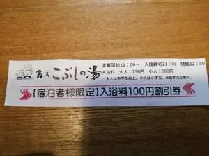 【長野県】 信州駒ヶ根高原 家族旅行村 「露天 こぶしの湯」 ★ 割引券