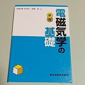 電磁気学・プラズマ『新版 電磁気学の基礎』
