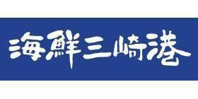 すし三崎丸&回転寿司 海鮮三崎港 10%割引券→有効期限 10.31■送63