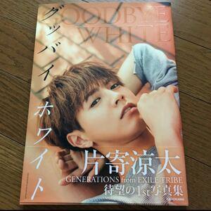 「グッバイ、ホワイト 片寄涼太ファースト写真集」片寄涼太 / Shiraishi
