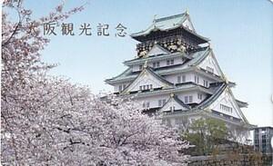 ●大阪城 大阪観光記念テレカ