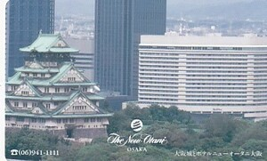 ●大阪城とホテルニューオータニ大阪テレカ