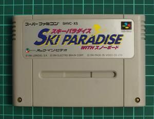 スーパーファミコン カートリッジ : スキーパラダイスWITHスノーボード SHVC-XS
