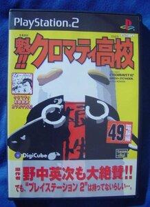 PS2 ゲーム 魁!! クロマティ高校 SLPS-20260