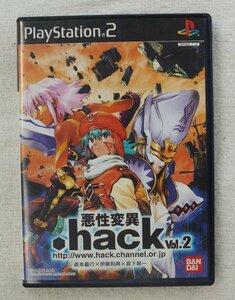 PS2 ゲーム .hack//悪性変異 Vol.2 SLPS-20057