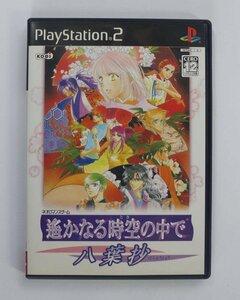PS2 ゲーム 遙かなる時空の中で ~八葉抄~ SLPM-65916