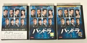 【DVD】3本セット / パンドラ / vol.1・2・3 / 谷村美月 / 柳葉敏郎【レンタル落ち】@WA-11