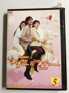【DVD】マザー&ラヴァー 5 (第9話~第10話) 坂口憲二/篠原涼子【レンタル落ち】@48