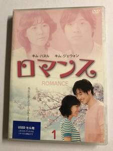 【DVD】ロマンス VOL.1 / キム・ジェウォン / キム・ハヌル【レンタル落ち】@WA-05