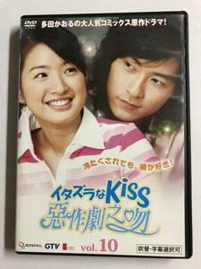 【DVD】イタズラなKiss~惡作劇之吻~ VOL.10 / アリエル・リン / ジョセフ・チェン【レンタル落ち】@WA-05