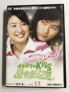 【DVD】イタズラなKiss~惡作劇之吻~ VOL.13 / アリエル・リン / ジョセフ・チェン【レンタル落ち】@WA-05
