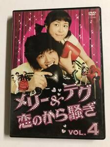【DVD】メリー&テグ 恋のから騒ぎ VOL.4 / チ・ヒョヌ / イ・ハナ【レンタル落ち】@WA-05
