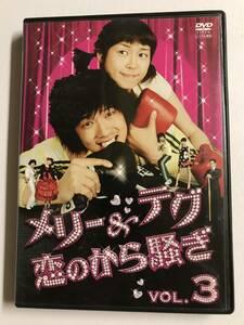 【DVD】メリー&テグ 恋のから騒ぎ VOL.3 / チ・ヒョヌ / イ・ハナ【レンタル落ち】@WA-05