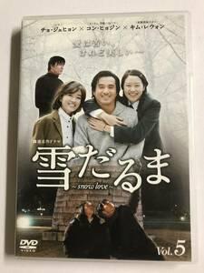 【DVD】雪だるま Snow Love 5(第9話~第10話) コン・ヒョジン / チェ・ジェヒョン【レンタル落ち】@WA-05