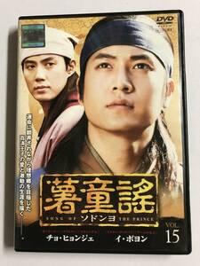 【DVD】薯童謠/ソドンヨ/Vol.15/(第29話 第30話)【レンタル落ち】@WA-05