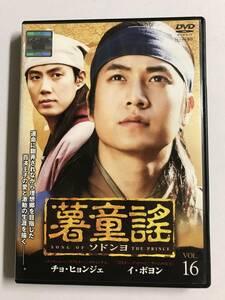 【DVD】薯童謠/ソドンヨ/Vol.16/(第31話 第32話)【レンタル落ち】@WA-05