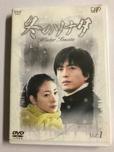 【DVD】冬のソナタ Vol.1 / チェ・ジウ / ペ・ヨンジュン【レンタル落ち】@WA-05