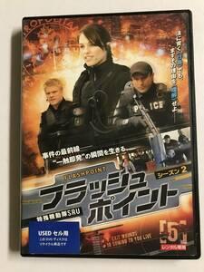 【DVD】フラッシュポイント -特殊機動隊SRU- シーズン2 VOL.5【レンタル落ち】@WA-05