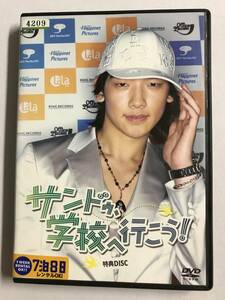 【DVD】サンドゥ、学校へ行こう! 特典DISC【レンタル落ち】@WA-05
