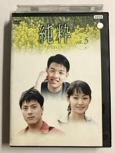 【DVD】純粋 VOL.5 / リュ・シウォン / ミョン・セビン【レンタル落ち】@WA-07