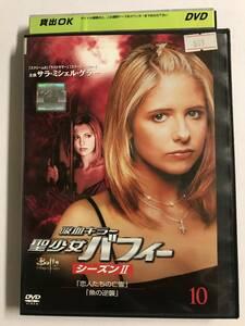 【DVD】 吸血キラー/聖少女バフィー / シーズン2 / vol.10【レンタル落ち】@WA-08