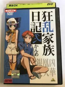 【DVD】 狂乱家族日記 弐かんめ【レンタル落ち】@WA-09