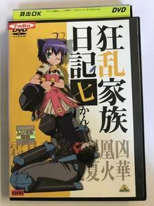 【DVD】狂乱家族日記 七かんめ【レンタル落ち】@WA-09