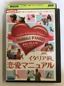 【DVD】イタリア的、恋愛マニュアル / ジョヴァンニ・ヴェロネージ【レンタル落ち】@WA-09