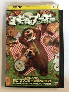 【DVD】ヨギ&ブーブー わんぱく大作戦【レンタル落ち】@WA-09
