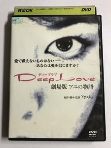 【DVD】Deep Love アユの物語 / 重泉充香 / 古屋敬多【レンタル落ち】@WA-11