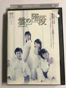 【DVD】雲の階段 VOL.1【レンタル落ち】@WA-11
