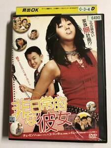 【DVD】非日常的な彼女 / チェ・ミンソ / チョン・ウンイン【レンタル落ち】@WA-11