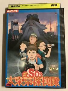 【DVD】新SOS大東京探検隊【レンタル落ち】@CD-23