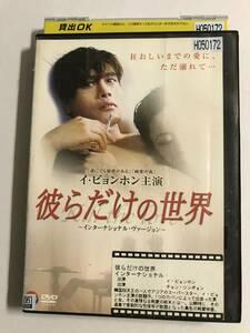【DVD】彼らだけの世界 [DVD] イ・ビョンホン【レンタル落ち】@CD-23