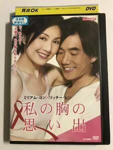 【DVD】私の胸の思い出 / ミリアム・ヨン / ローウィンチョウ【レンタル落ち】@CD-23