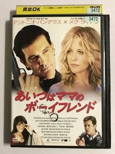 【DVD】あいつはママのボーイフレンド / アントニオ・バンデラス / メグ・ライアン【レンタル落ち】@CD-23