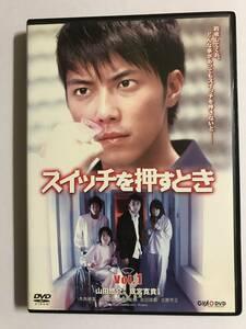 【DVD】スイッチを押すとき VOL.1 / 成宮寛貴 / 木南晴夏【レンタル落ち】@CD-23