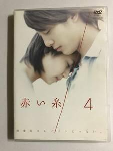 【DVD】赤い糸 / Vol.4【レンタル落ち】@CD-23