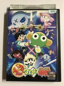 【DVD】超劇場版ケロロ軍曹【レンタル落ち】@WA-12
