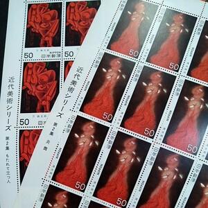 近代美術シリーズ2枚 額面2000円