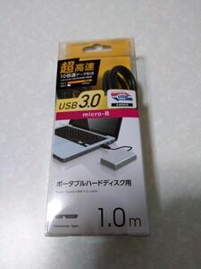 エレコム ELECOM USB3-AMB10BK [USB3.0ケーブル