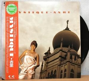 【G303】杏里/ミスティーク/28K-105/フォーライフ/LPレコード/帯付き/モーニングスコール