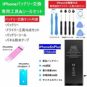 新品 iPhone6sPlus バッテリー交換セット バッテリー シール テープ 工具 ドライバー 電池 交換 部品 PSE iPhone アイフォン 修理 スマホ